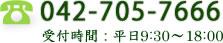 町田駅近く、町田市、相模原市、横浜市など神奈川県の弁護士へのご相談は町田駅前法律事務所へ。電話番号は042-705-7666