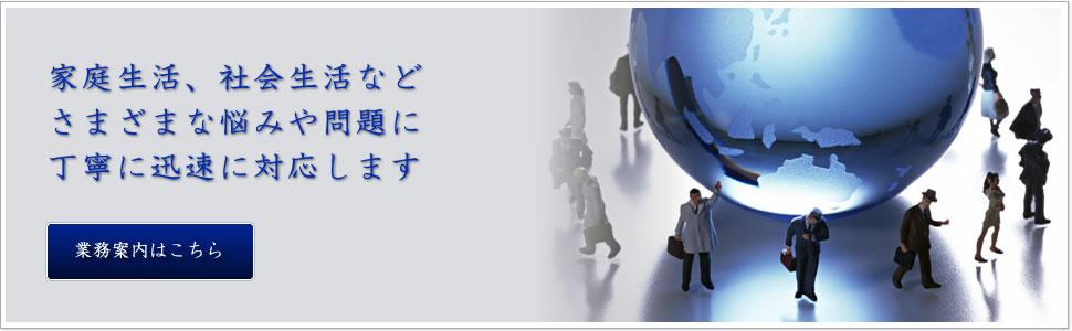 相模原市、町田市、神奈川県の弁護士 町田駅前法律事務所